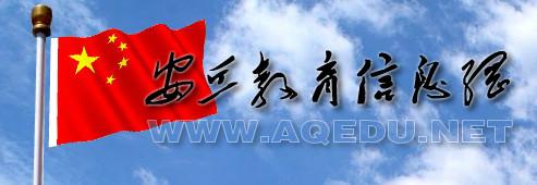 2018安丘中考报名时间及官方报名入口(安丘教育信息网)