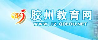 2017胶州中考报名网址入口