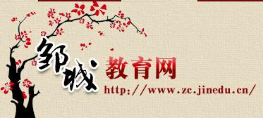 2017邹城中考报名网址入口
