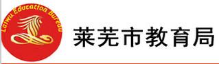 2018莱芜中考报名时间及官方报名入口(莱芜教育局)