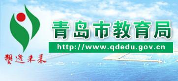 2018青岛中考报名时间及官方报名入口: