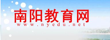 2017南阳中考成绩查询网址入口