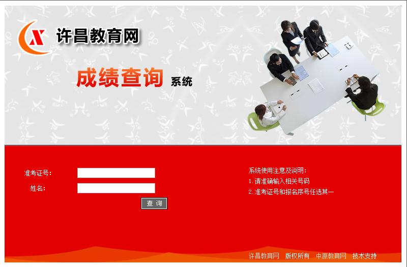 2017许昌中考成绩查询网址入口