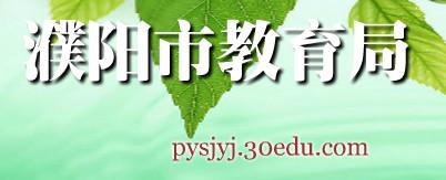 2017濮阳中考报名网址入口