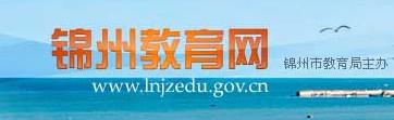 2017锦州中考成绩查询网址入口
