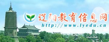 2017辽阳中考报名网址入口