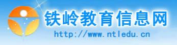 2017铁岭中考成绩查询网址入口