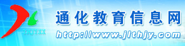 2017通化中考报名网址入口(通化教育信息网)