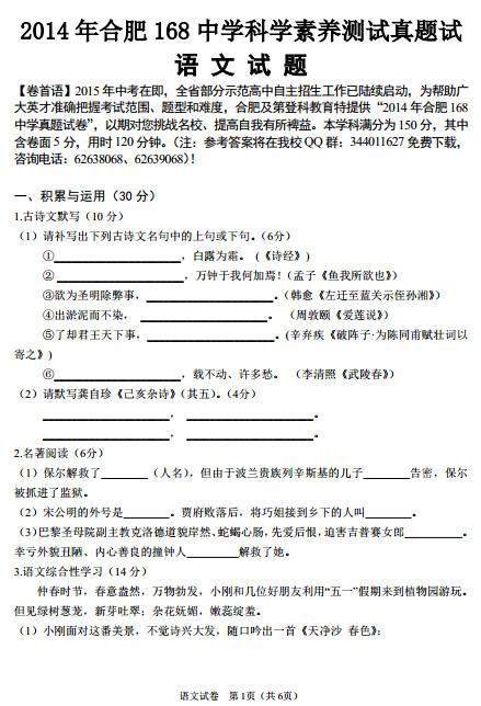 2014合肥168中自主招生语文试卷及答案(图片版)