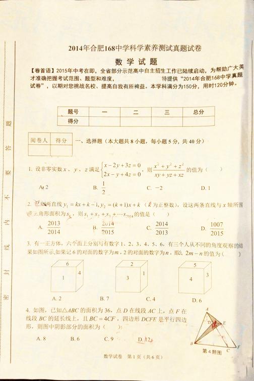 2014合肥168中自主招生数学试卷及答案(图片版)