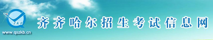 2017齐齐哈尔中考报名网址入口(齐齐哈尔招生考试信息网)