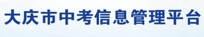 2017大庆中考报名网址入口(大庆中考信息管理平台)