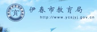 2017伊春中考成绩查询入口官方网址(图)