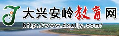 2017大兴安岭中考报名入口官方网址(图)