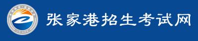 2017张家港中考报名入口官方网址(图)