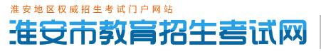 2017淮安中考成绩查询入口官方网址(图)