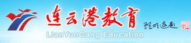 2017连云港中考报名入口官方网址(图)