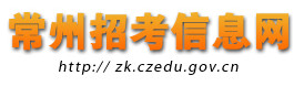 2017常州中考报名入口官方网址(图)