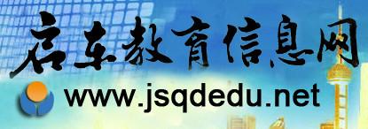 2017启东中考报名入口官方网址(图)