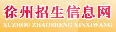 2017徐州中考报名入口官方网址(图)