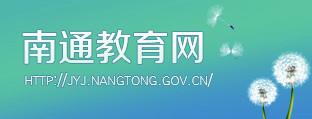 2017南通中考报名入口官方网址(图)