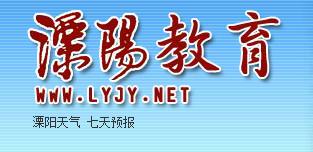2017溧阳中考志愿填报入口官方网址(图)