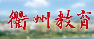 2017衢州中考成绩查询入口官方网址(图)