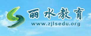 2017丽水中考报名入口官方网址(图)