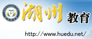 2017湖州中考报名入口官方网址(图)