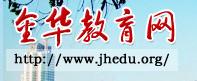 2017金华中考报名入口官方网址(图)