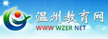 2017温州中考成绩查询入口官方网址(图)
