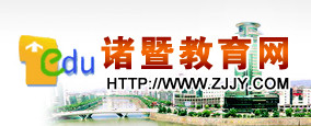 2017诸暨中考报名入口官方网址(图)