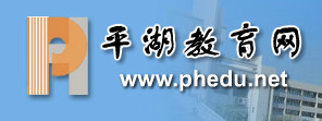 2017平湖中考报名入口官方网址(图)