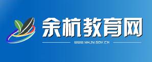 2017余杭中考报名入口官方网址(图)