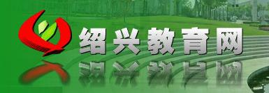 2017绍兴中考报名入口官方网址(绍兴教育网)