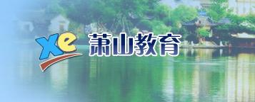 2017萧山中考成绩查询入口官方网址(萧山教育网)