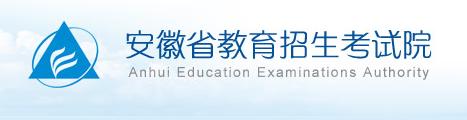 2017滁州中考报名入口官方网址(滁州教育网)