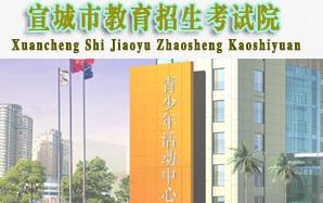 2017宣城中考报名入口官方网址(宣城教育网)