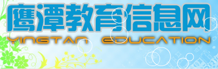 鹰潭中考报名时间及官方报名入口(鹰潭教育信息网)