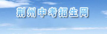 荆州中考报名时间及官方报名入口(荆州中考招生网)