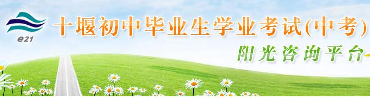 2017十堰中考报名入口官方网址(十堰教育网)