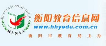衡阳中考报名时间及官方报名入口(衡阳教育信息网)