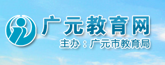 2017广元中考报名入口官方网址(广元教育网)