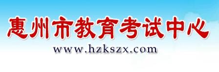 惠州中考报名时间及官方报名入口(惠州教育信息网)