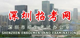 深圳中考报名时间及官方报名入口(深圳教育招生网)