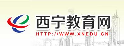 西宁中考报名时间及官方报名入口(西宁教育网)