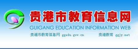 贵港中考报名时间及官方报名入口(贵港教育信息网)