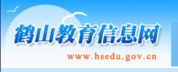 鹤山中考报名时间及官方报名入口(鹤山教育网)