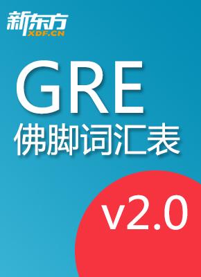 新东方GRE佛脚词第二版