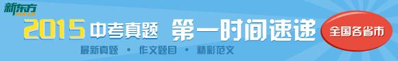 2015广安中考试题答案及解析